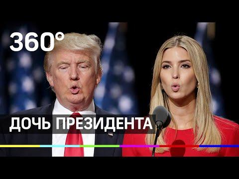 Иванка Трамп показала грудь