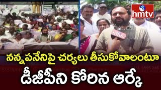 MLA RK Face to Face over Nannapaneni Rajakumariand#39;s abusive comments on the Dalit woman SI | hmtv