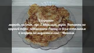 Рецепт двух блюд из кабачков, морковки и лука для кормящих матерей