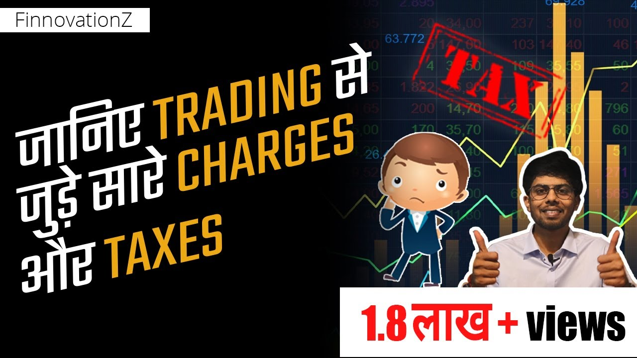 Share market trading charges explained in detail: All charges & taxes   हिंदी