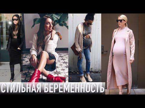 Как красиво одеться беременной осенью