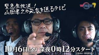 10月6日(金)深夜0時12分放送】 番組サイト⇒ http://www.tv-tokyo.co.jp/...