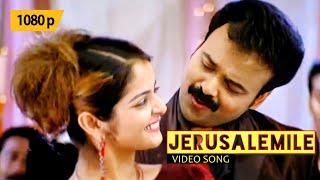 Jerusalemile Poo Pole | Lollipop Malayalam Song HD 1080p | Prithviraj, Kunchako Boban, Bhavana, Roma