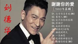 刘德华 Andy Lau 1992 - 劉德華〔謝謝你的愛〕 - Best Songs Andy Lau 【沒有你沒有我 +舊情人 +記不住你的容顏+浪淘沙 +我的苦你明白 +回來吧!好嗎】
