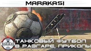 Танковый футбол в разгаре, приколы и баги, вот это угар World of Tanks