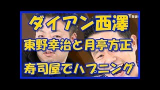 チャンネル登録はこちら→ダイアン西澤が東野幸治と月亭方正で寿司屋も海...