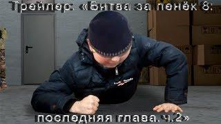 "Трейлер ""Битва за пенёк 8: последняя глава. Часть 2"""