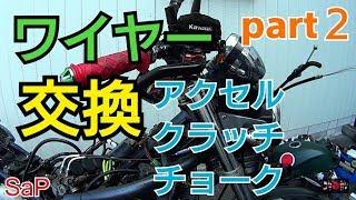 【ド素人】バイクのハンドル回りワイヤー交換 バリオス2 part2