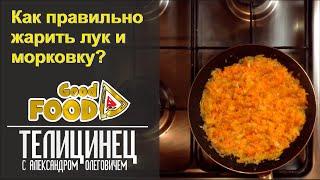 Как пассировать лук и морковь? Морковка с луком в суп