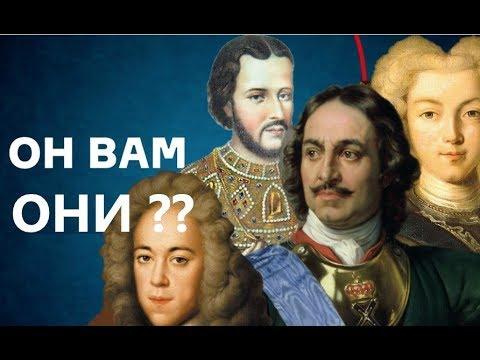 Историческая ложь!!! Новые факты подмены Петра 1.