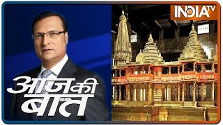 Aaj Ki Baat With Rajat Sharma, 5th August: पहली बार टीवी पर राम मंदिर के गर्भगृह से रिपोर्ट