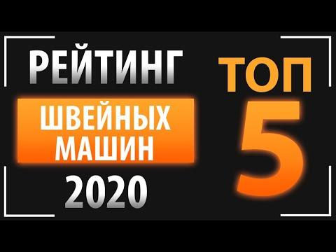 РЕЙТИНГ ШВЕЙНЫХ МАШИН 2020. Топ 5 лучших швейных машин.