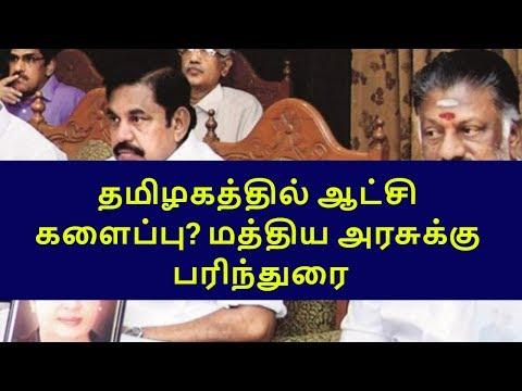 tn govt dismisses recommendation to central government|tamilnadu political news|live news tamil