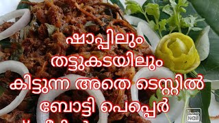 boti pepper roast//.ബോട്ടി കരുമുളക് റോസ്റ്റ്.. . kerala traditional spices boti pepper fry recipe