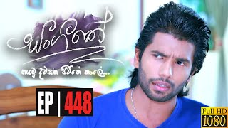 Sangeethe | Episode 448 07th January 2021 Thumbnail