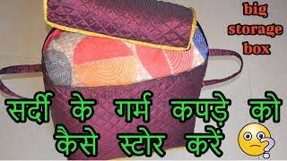 big storage box making with fabric full Hindi sewing tutorial 2018