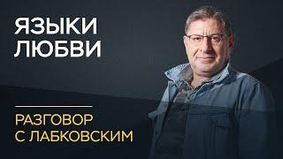 Михаил Лабковский / Как понимать друг друга