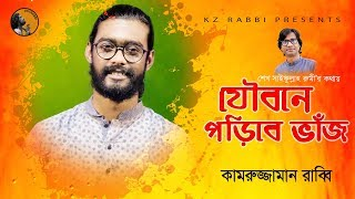 Joubone Poribe Vaj || যৌবনে পড়িবে ভাঁজ || Kamruzzaman Rabbi || New Song 2018