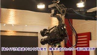 『あさイチ』生放送中にトラブル発生 博多大吉のとっさの一言に称賛の声.