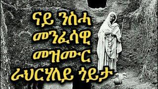Eritrean Orthodox Tewahdo nay nsha mezmur ራህርሃለይ ጎይታ - Rahrhaley Goyta