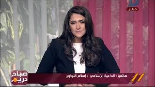 صباح دريم  | ردود الفعل المصرية و العالمية على حادث الواحات البحرية