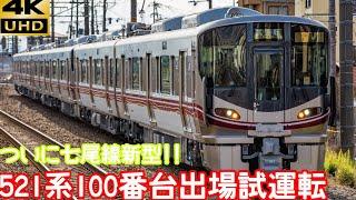 【4K/七尾線新型!!】521系100番台 出場試運転の様子