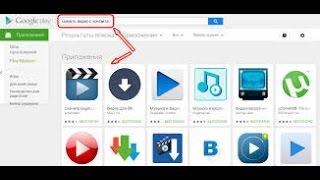 Как скачать видео из Вконтакте на телефон?