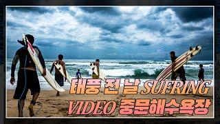 태풍 전 날 SURFING VIDEO 중문해수욕장