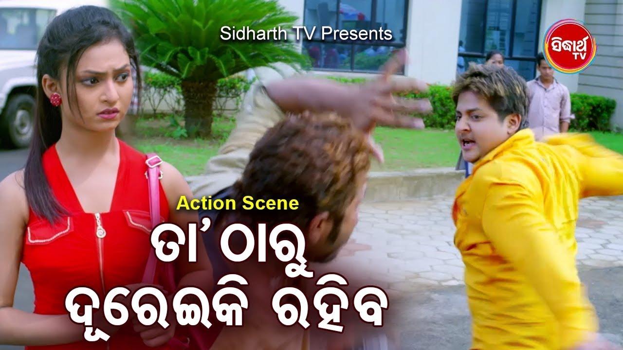 Film Action Scene - Ta Tharu Dureiki Rahiba ତା ଠାରୁ ଦୁରେଇ କି ରହିବ | Babusan,Seetal |  Sidharth TV