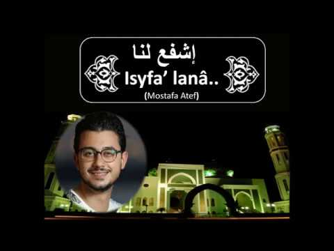 Isyfa' lanâ Mostafa Atef  ﺇﺷﻔﻊ ﻟﻨﺎ