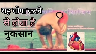 Video most dangerous yoga for heart and back pain download MP3, 3GP, MP4, WEBM, AVI, FLV April 2018
