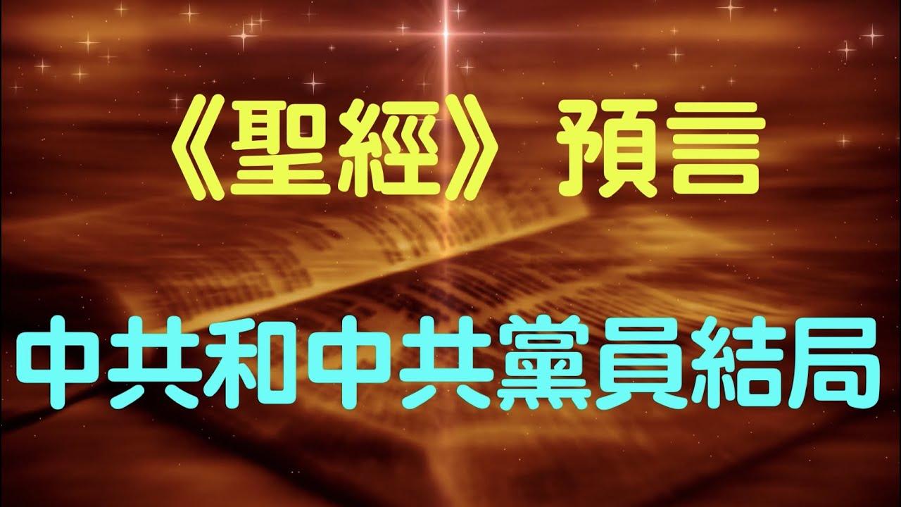 《聖經》預言中共和中共黨員結局 (腦洞vs黑洞 第19集)