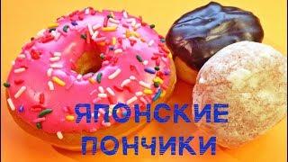 Cъедено в Хабароске #26 | Обзор доставки из кафе Японские пончики | Самый неинформативный выпуск