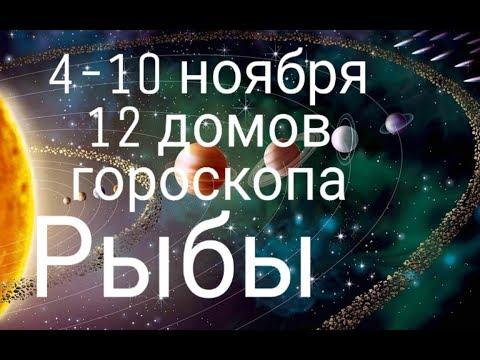РЫБЫ 4 10 НОЯБРЯ 2019г. 12 ДОМОВ ГОРОСКОПА РУНА