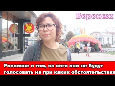 Выборы 13 сентября. Россияне ответили за кого они точно не будут голосовать