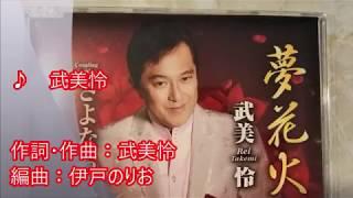 武美 怜さんの『夢花火』歌わせていただきました(^^♪ 音域が広くて難し...