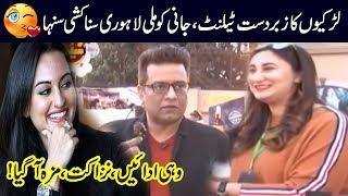 Lahore Ki Sonakshi Sinha Ki Acting, Jani Ki Wah Wah!! | Seeti 42