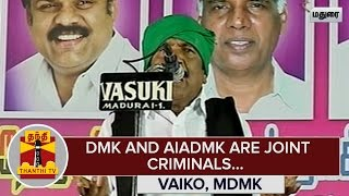 DMK and AIADMK are Joint Criminals : Vaiko, MDMK Chief – Thanthi Tv