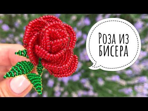 Плетение розы из бисера для начинающих видео уроки