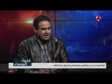 تقرير لجنة العقوبات 2019 | مع عبدالسلام محمد تقديم عبدالله دوبلة | حديث المساء