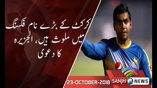 Pakistan Cricket Board (PCB) has responded over the Al Jazeera scan...