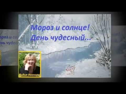Зимнее утро - Пушкин . - Стихи о жизни и любви