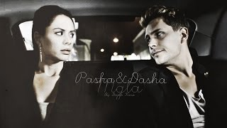 Pasha&Dasha    Мгла