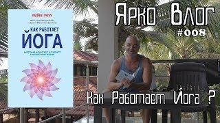 Лучшая книга о йоге наших дней. Как работает йога?