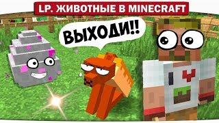 ч.09 - КТО СИДИТ ВНУТРИ ЭТОГО ЯЙЦА?? - Lp. Животные в Minecraft
