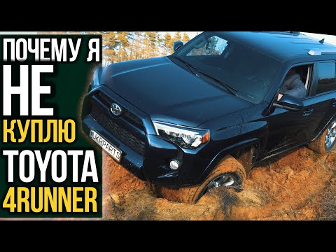 Почему я НЕ куплю Toyota 4Runner?