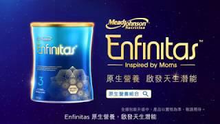【Enfinitas全新演繹 讓原生營養啟發天生潛能】 thumbnail