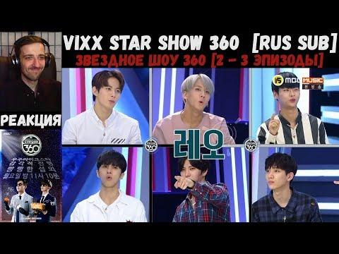 РЕАКЦИЯ на Star Show 360 - VIXX [2 - 3 эпизоды] | Звезды шоу 360 [RUS SUB]