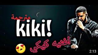 n My Feelings - KIKI! ( اغنيه كيكي مترجمه بالعربي)نطق الاغنيه في الوصف