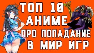 Топ 10 аниме про попадание в мир игр от TarelkO -тян!